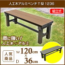 人工木アルミベンチT型 1236【新商品】【pickup】