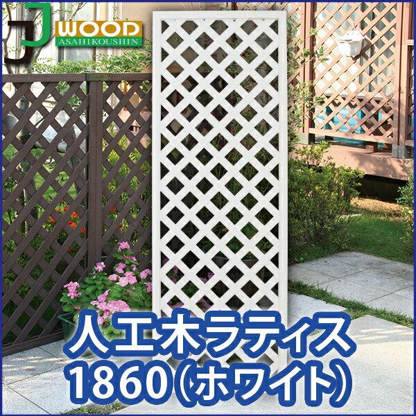 人工木ラティスフェンス1860ホワイト 目隠し フェンス 園芸 ガーデニング 人工木 防腐 樹脂