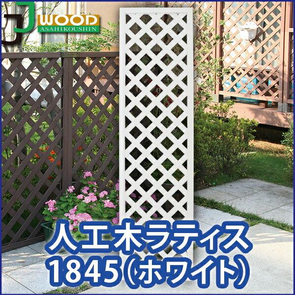 人工木ラティスフェンス1845ホワイト 目隠し フェンス 園芸 ガーデニング 人工木 防腐 樹脂