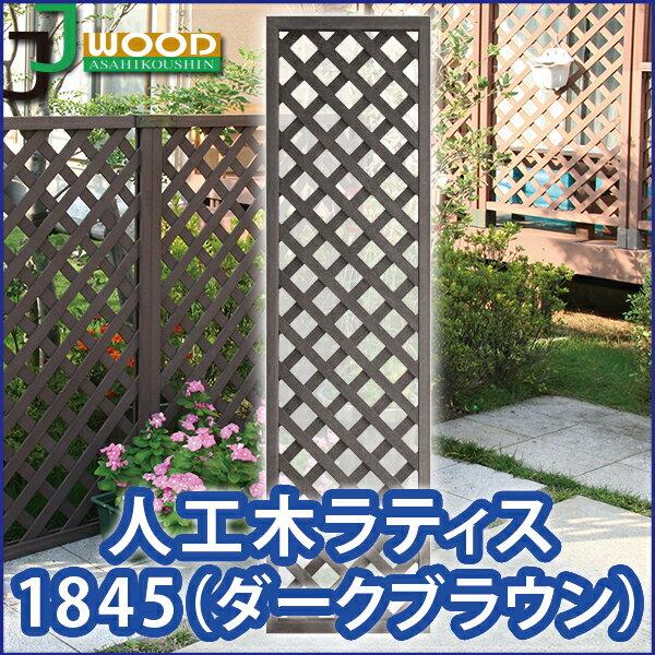 人工木ラティスフェンス1845ダークブラウン 目隠し フェンス 園芸 ガーデニング 人工木 防腐 樹脂