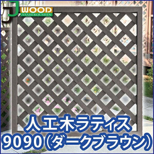 人工木ラティスフェンス9090ダークブラウン 目隠し フェンス 園芸 ガーデニング 人工木 防腐 樹脂