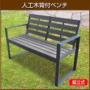人工木背付ベンチ (DB) 人工木 樹脂 ベンチ ガーデニング エクステリア 縁台 アウトドア テーブル 椅子 レジャ 人…