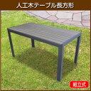 【予約販売6/25以降発送】人工木テーブル長方形 ダークブラウン  アウトドア テーブル 机 レジャ 人工木 ファニチャ …