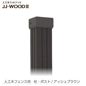 人工木ボーダーフェンスB柱JJ-WOODll