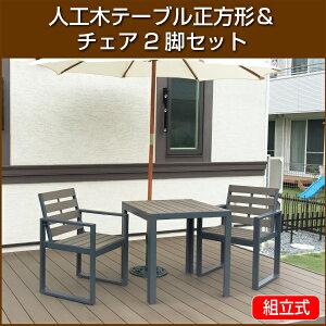 【予約販売開始】人工木テーブル正方形チェア2脚セット(aks-25821-25814)ダークブラウン【新商品】【pickup】