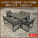 人工木テーブル長方形 人工木チェア2脚 背付ベンチ2台セット ダークブラウン(aks-25838-25814-25807) アウトドア テ…