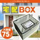 簡易型宅配ボックス(SO-75)配達box 収納BOX 郵便 宅急便 配送受取 荷物受け 不在 留守宅 不在票 BOX 宅配BOX 大容量…