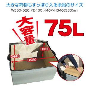 簡易型宅配ボックス(SO-75)