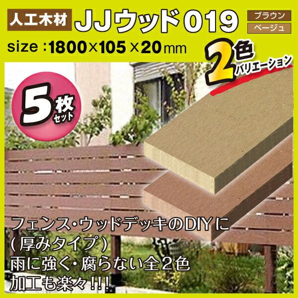 JJウッド019 人工木材 断面規格(105×20mm) ブラウン / ベージュ 1800mm 5枚セット / ウッドデッキ 材料 人工木ウッドデッキ フェンス 目隠し 板材 工事