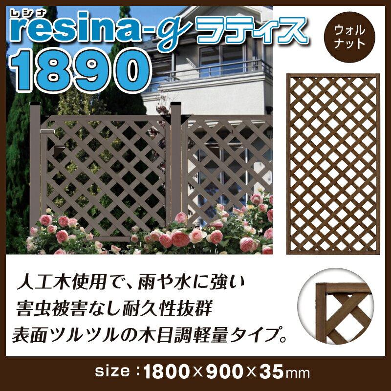<レシナg> ウッドプララティス 1800×900mm ウォルナット (aks-00088)【PICK UP】