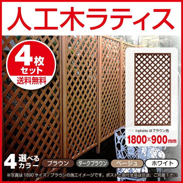 人工木ラティスフェンス1890 <4枚セット> 1800×900mm ブラウン/ベージュ/ホワイト/ダークブラウン (aks00187)