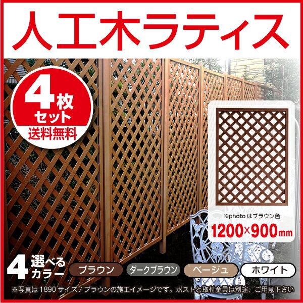 人工木ラティスフェンス1290<4枚セット> 1200×900mm ブラウン/ベージュ/ホワイト/ダークブラウン(aks-00248-00347-21182-21281) ラティス 目隠し フェンス