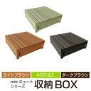 キュート収納ボックス ライトブラウン/ダークブラウン ACQ (aks-16652-16669-16676) / ウッドデッキ 材料 収納