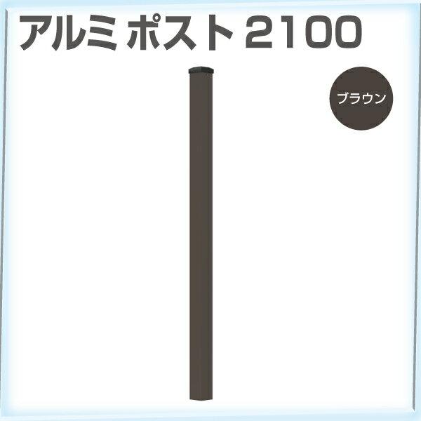 アルミポスト2100 ブラウン/シルバー(aks-21571-21595) ガーデン DIY フェンス支柱部材 アルミ 支柱 柱 フェンス材