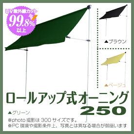 ロール式オーニング250 / シェード オーニング ひよけ 日除け テント 雨よけ 自立 つっぱり 棒 庭 ベランダ 窓 紫外線カット【在庫処分】