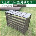 【あす楽対応】人工木アルミ室外機カバー2型 10080 ダークブラウン(aks-25616)