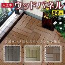 ウッドパネル 54枚 溝付き ブラウン/ダーク/ベージュ / 人工木 ウッドタイル ウッドデッキ 樹脂