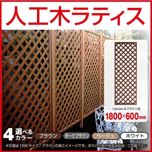 人工木ラティスフェンス1860 1800×600mm ブラウン/ベージュ/ホワイト/ダークブラウン 選べる4色 (aks-45