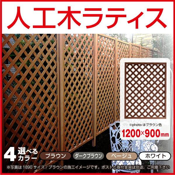 人工木ラティスフェンス1290 1200×900mm ブラウン/ベージュ/ホワイト/ダークブラウン (aks-45457-65400-20420-20529) ラティス 目隠し フェンス