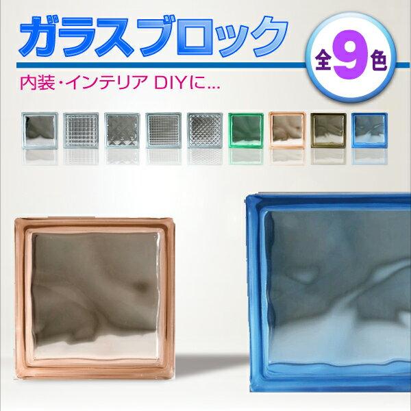 ガラスブロック 選べる9タイプ / ガラスブロック ガラス ブロック 外壁 エクステリア ブックエンド
