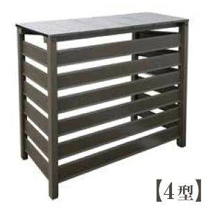 【あす楽対応】人工木アルミ室外機カバー3型9075aks-29881【送料無料】