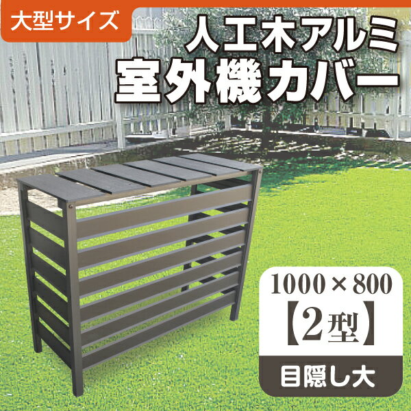 【あす楽対応】人工木アルミ室外機カバー2型 10080 aks25616【送料無料】
