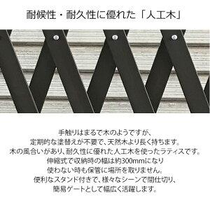 【あす楽対応】人工木伸縮ラティス1015スタンド付ブラウン/ホワイト(1025mm×1514mm)【送料無料】