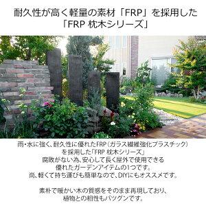 【枕木】FRP軽量枕木1513