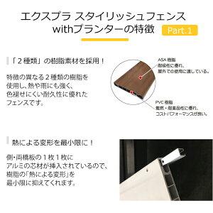 分割型エクスプラスタイリッシュフェンス1800×800withプランター全2色(ローズウッド/ホワイトオーク)フェンスプランター目隠しラティス組み立てdiyDIYプラスティックプラスチック樹脂