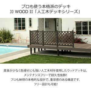 【2年保証付・高さ調整可】人工木ウッドデッキ「JJ-WOODII」2.0間6尺【3639×1820mm】ラティスフェンスタイプ全2色(ダークブラウン/モカ)aks34298≪大型商品≫ウッドデッキ人工木デッキガーデニングエクステリア人工木庭材料本格的