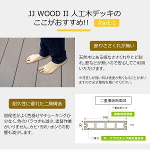 【2年保証付・高さ調整可】人工木ウッドデッキ「JJ-WOODII」2.0間3尺【3639×920mm】ラティスフェンスタイプ全2色(ダークブラウン/モカ)aks34250≪大型商品≫ウッドデッキ人工木デッキガーデニングエクステリア人工木庭材料本格的