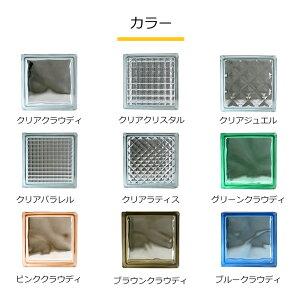 ガラスブロック【6個セット】ガラスブロックガラスブロック外壁エクステリアブックエンド05P03Sep16