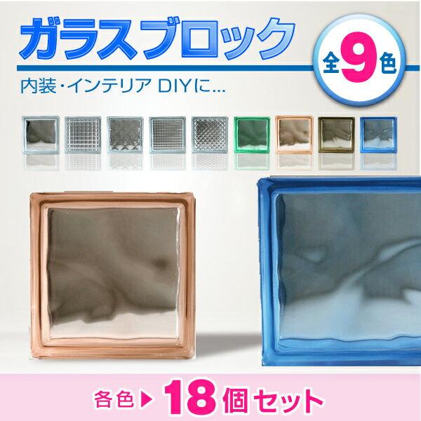 ガラスブロック【18個セット】 / ガラスブロック ガラス ブロック 外壁 エクステリア ブックエンド