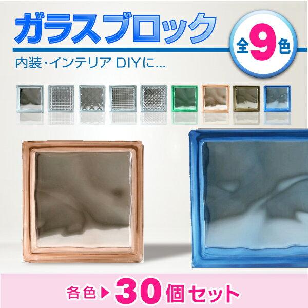 ガラスブロック【30個セット】 / ガラスブロック ガラス ブロック 外壁 エクステリア ブックエンド