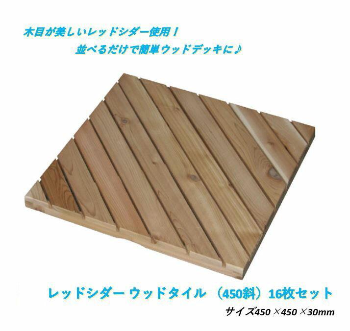 レッドシダー ウッドタイル 450斜 16枚セット / ウッドタイル 材料 人工木ウッドデッキ 樹脂ウッドデッキ 樹脂デッキ ウッドパネル【在庫処分】