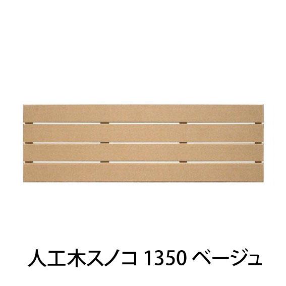 人工木スノコ 1350 ベージュ (aks-44337) / 人工木ウッドデッキ 樹脂デッキ 人工木デッキ スノコ すのこ キッチン 人工木 木樹脂
