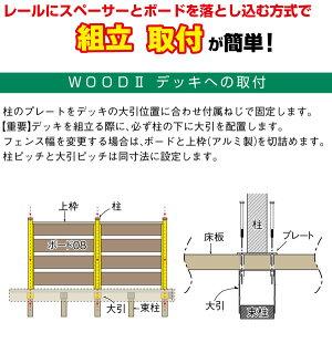 【2年保証】人工木ウッドデッキ1.5間6尺フェンス付3枚/4枚タイプ固定束/調整束ダークブラウン/モカJJ-WOODII/≪大型商品≫