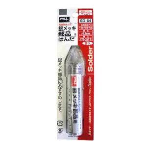 グット・銀メッキ部品用はんだ・SD−64【代引き不可】