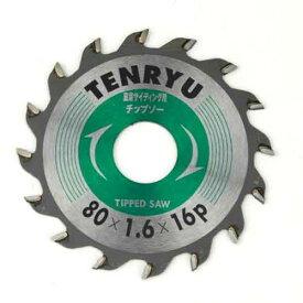 TENRYU・窯業サイディングチップソー・80X16P【代引き不可】