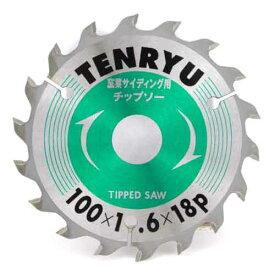 TENRYU・窯業サイディングチップソー・100X18P【代引き不可】