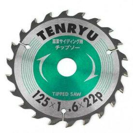 TENRYU・窯業サイディングチップソー・125X22P【代引き不可】