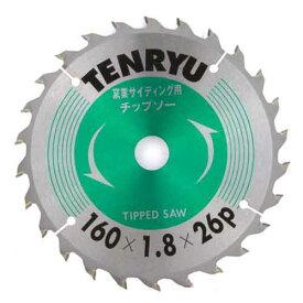 TENRYU・窯業サイディングチップソー・160X26P【代引き不可】
