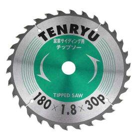 TENRYU・窯業サイディングチップソー・180X30P【代引き不可】