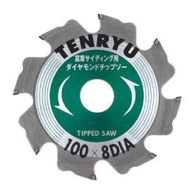 TENRYU・窯業サイディングチップソー・100X8D【代引き不可】