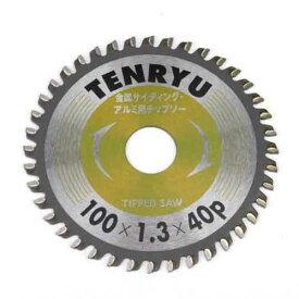 TENRYU・金属サイディングチップソー・100X40P【代引き不可】