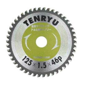 TENRYU・金属サイディングチップソー・125X46P【代引き不可】