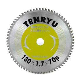 TENRYU・金属サイディングチップソー・180X70P【代引き不可】