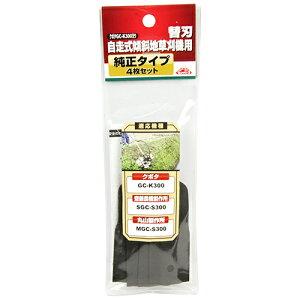 セフティ−3・自走式傾斜地草刈機用替刃純正・クボタGC−K300ヨウ【代引き不可】