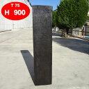 【枕木】FRP軽量枕木97 高さ900×幅210×厚さ75mm / 枕木 FRP 軽量 樹脂 ウッドフェンス フェンス 庭 ガーデニング 擬木 景観