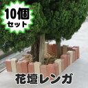 【あす楽対応】連結花壇レンガ (FRP素材) 10個セット 枕木 FRP 軽量 樹脂 ウッドフェンス フェンス 花壇 庭 ガーデニ…